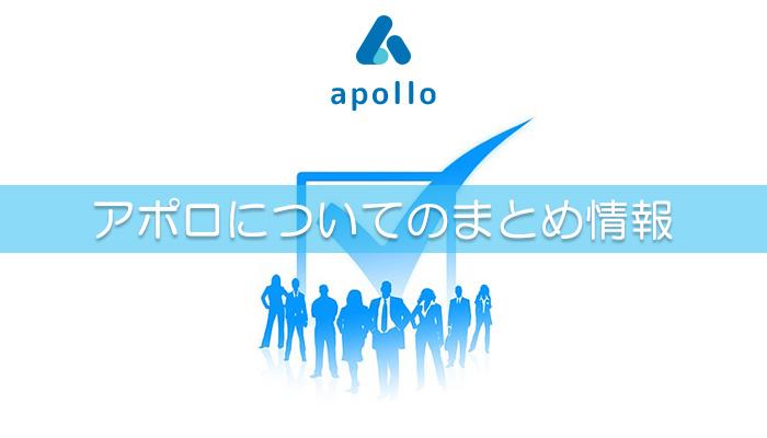 アポロについてのまとめ情報