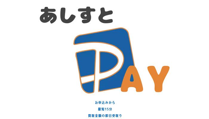 あしすとPAYの公式サイト