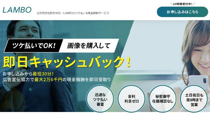 LAMBO(ランボー)の公式サイト