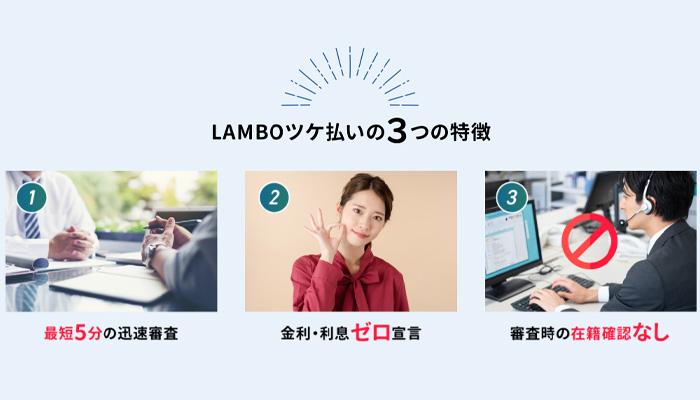 LAMBOツケ払いの3つの特徴