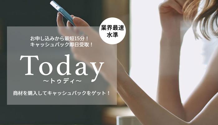 Today(トゥデイ)の公式サイト