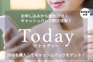 Today(トゥデイ)
