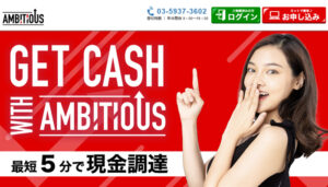 AMBITIOUS(アンビシャス) | 後払い現金化で報酬を得る方法と特徴を解説