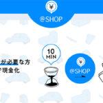 @SHOP(アットショップ) | 先払い買取サービスの仕組みとご利用方法について解説