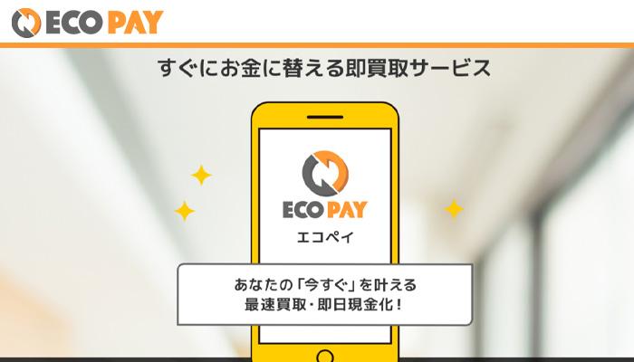 ECOPAY(エコペイ)の公式サイト