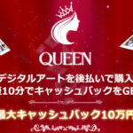 QUEEN(クイーン) | 後払い現金化で即日キャッシュバックを受取る方法を解説