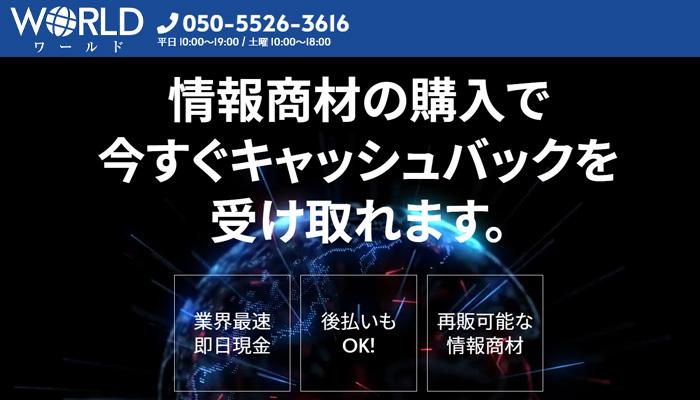 ワールドの公式サイト