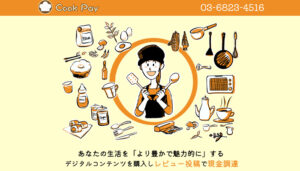 CookPay(クックペイ) | 後払い(ツケ払い)現金化サービスの仕組みとご利用方法を解説