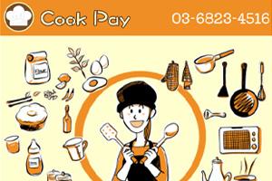 CookPay(クックペイ)